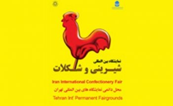 The 17th Tehran International Exhibition of Cookies and Chocolate
