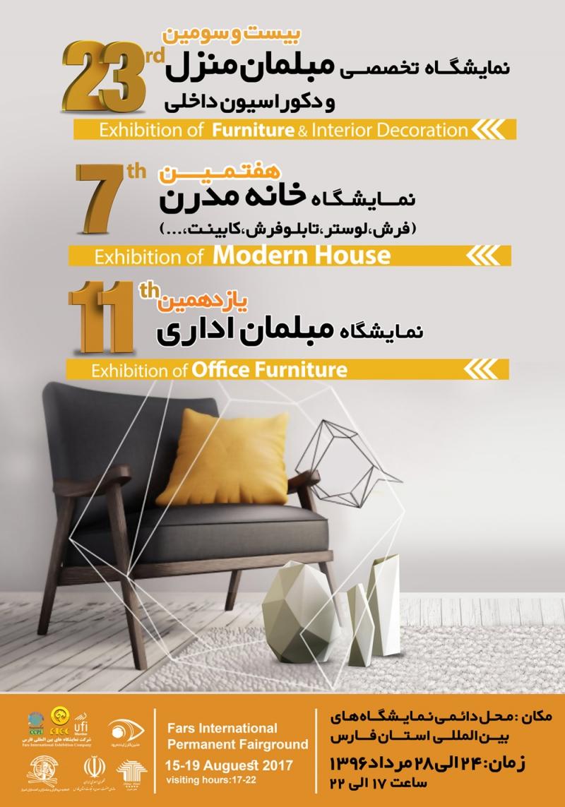یازدهمین نمایشگاه مبلمان اداری شیراز