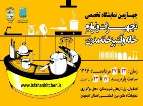 نمایشگاه تخصصی تجهیزات و لوازم خانه و آشپزخانه مدرن اصفهان