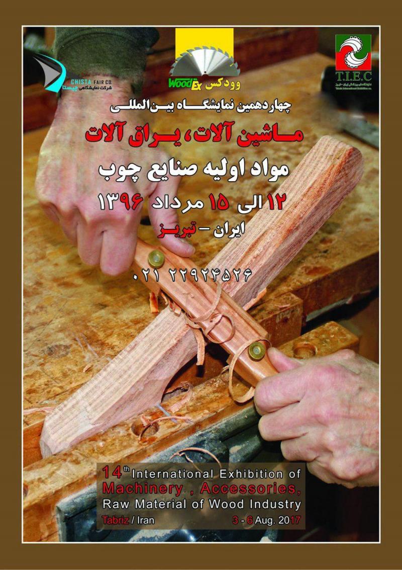 چهاردهمین نمایشگاه بین المللی ماشین آلات و مواد اولیه صنایع چوب تبریز