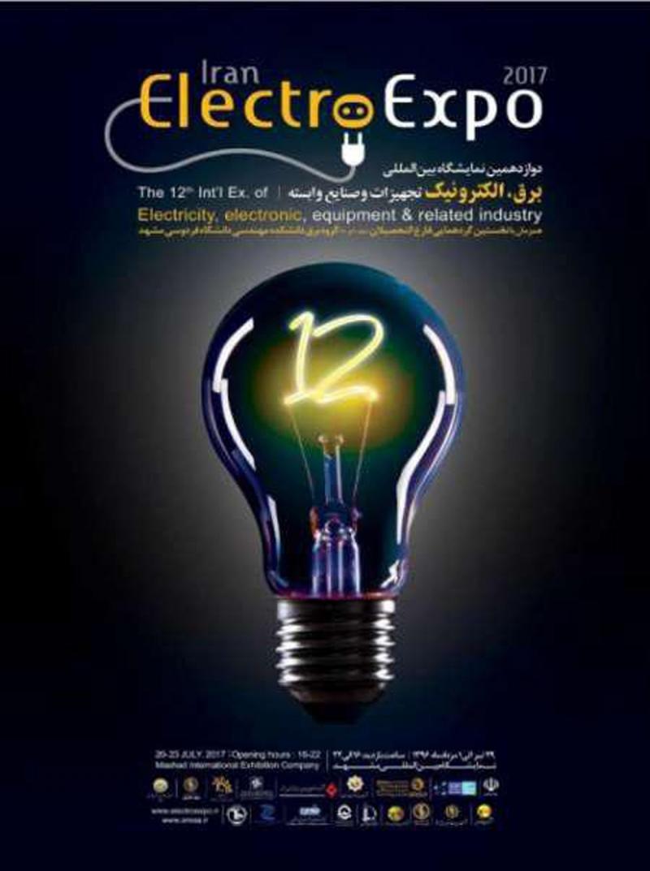 دوازدهمین نمایشگاه بین المللی برق، الکترونیک تجهیزات و صنایع وابسته مشهد