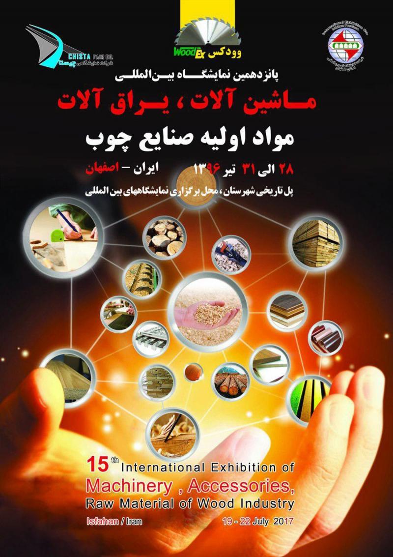 پانزدهمین نمایشگاه بین المللی ماشین آلات، یراق آلات و مواد اولیه صنایع چوب اصفهان