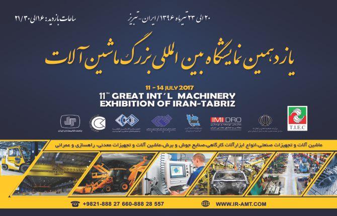 یازدهمین نمایشگاه بین المللی بزرگ ماشین آلات تبریز