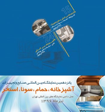 Tehran International Exhibition of Kitchen, Bath, Sauna and Pool Industries and Equipment