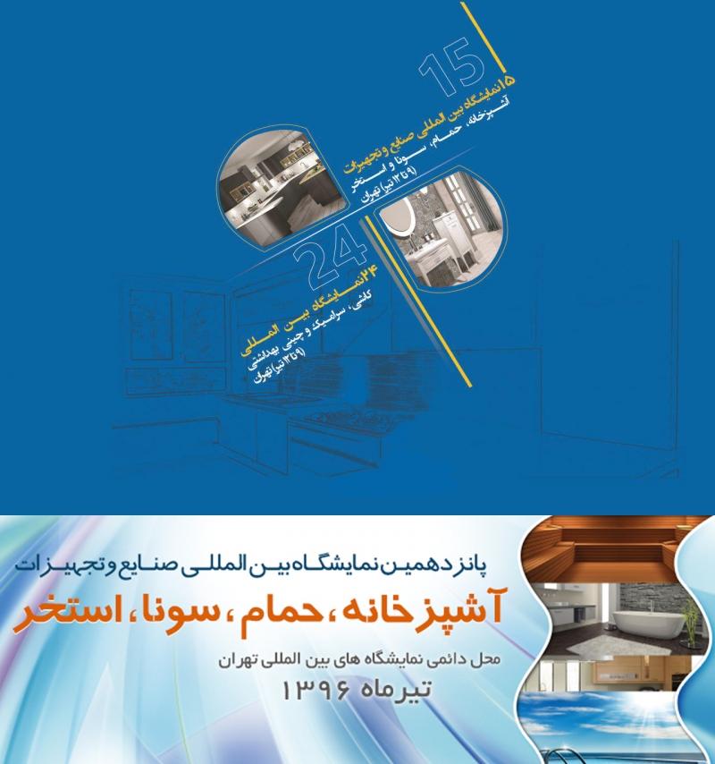 پانزدهمین نمایشگاه بین المللی صنایع و تجهیزات آشپزخانه ، حمام ، سونا و استخر تهران