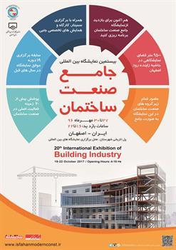 نمایشگاه جامع صنعت ساختمان اصفهان