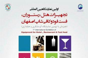 نخستین نمایشگاه تجهیزات هتل، رستوران، فست فود و کافی شاپ اصفهان