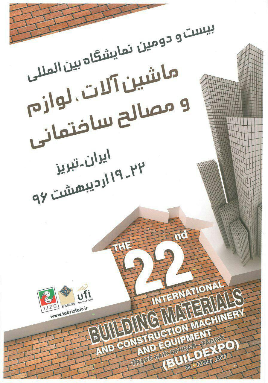 بیست و دومین نمایشگاه بین المللی ماشین آلات ، لوازم و مصالح ساختمانی تبریز