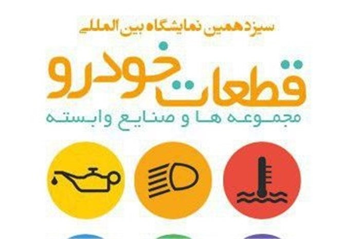 سیزدهمین نمایشگاه بین المللی قطعات و صنایع وابسته خودرو اصفهان