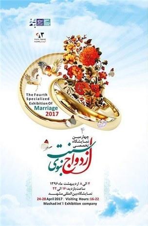 چهارمین نمایشگاه تخصصی ازدواج مشهد