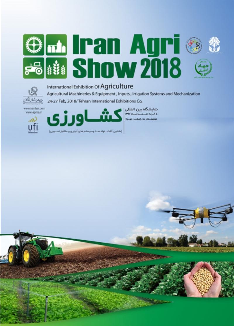 سیزدهمین نمایشگاه بین المللی و تخصصی کشاورزی، ماشین آلات، نهاده ها و آبیاری شیراز