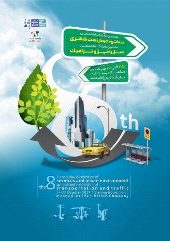 نمایشگاه تخصصی خدمات و محیط زیست شهر مشهد