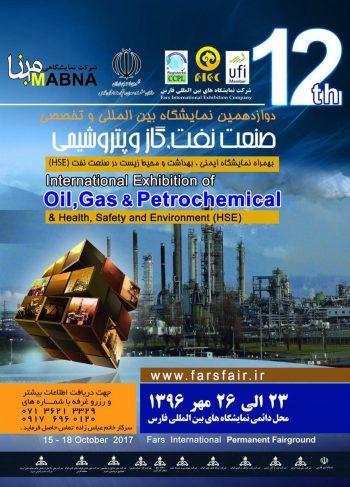 نمایشگاه بین المللی و تخصصی صنعت نفت، گاز و پتروشیمی شیراز