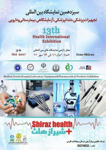 نمایشگاه بین المللی تجهیزات پزشکی، بیمارستانی و صنایع دارویی شیراز