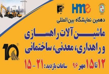 نمایشگاه ماشین آلات راهسازی، راهداری، معدنی، ساختمانی و خدمات شهری اصفهان