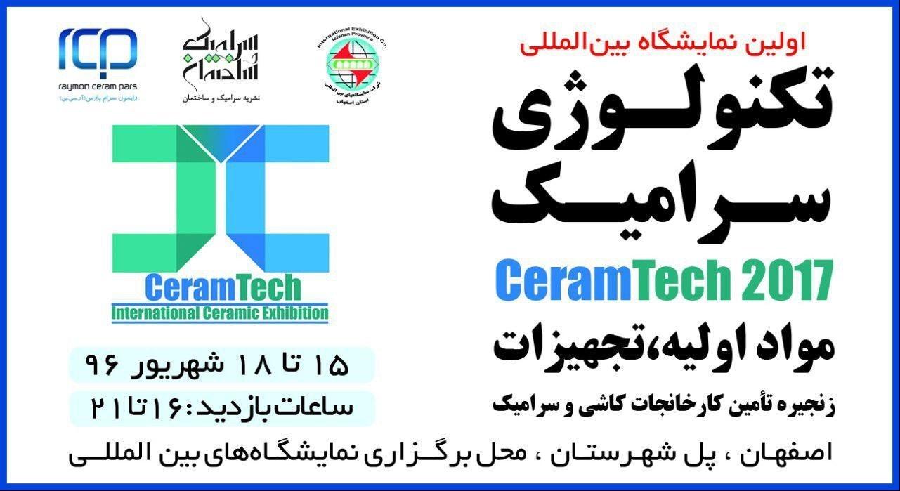 نخستین نمایشگاه بین المللی تکنولوژی سرامیک اصفهان