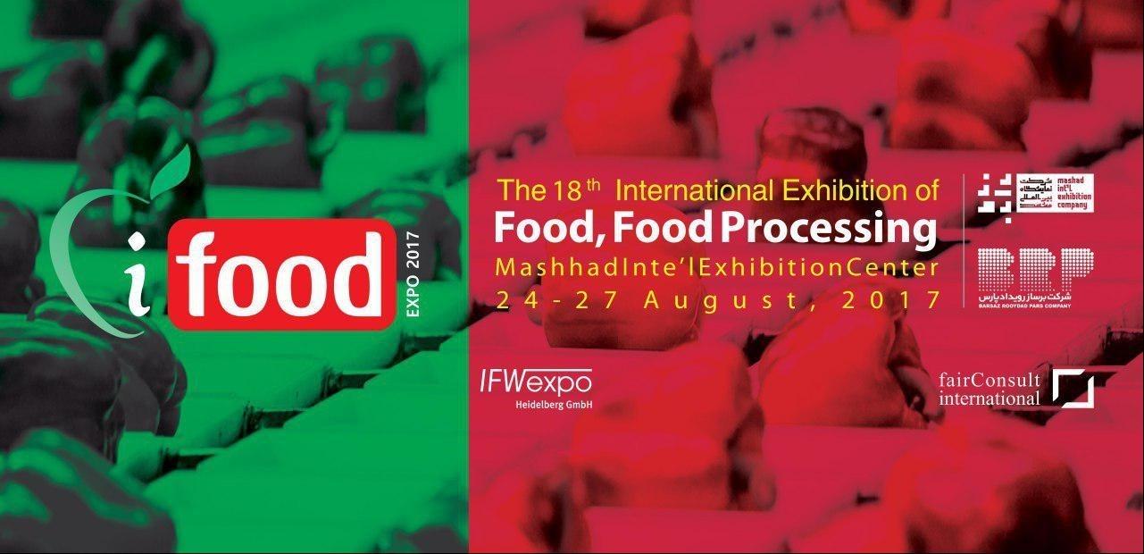 هجدهمین نمایشگاه بین المللی صنایع غذایی، نوشیدنی، لبنیات و ماشین آلات بسته بندی مشهد