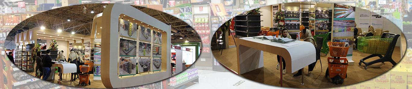 نمایشگاه کالا، خدمات، تجهیزات فروشگاهی و فروشگاه های زنجیره ای تهران دوازدهمین دوره