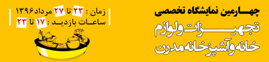 چهارمین نمایشگاه تخصصی تجهیزات و لوازم خانه و آشپزخانه مدرن اصفهان