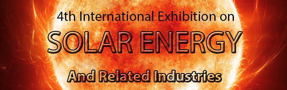 نمایشگاه بین المللی انرژی خورشیدی تهران