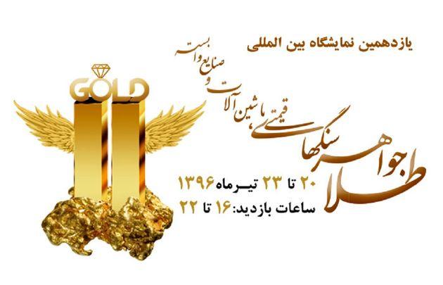 یازدهیمن نمایشگاه بین المللی صنایع ،ابزار،ماشن آلات و تولیدات فلزات گرانبها و سنگ های قیمتی اصفهان
