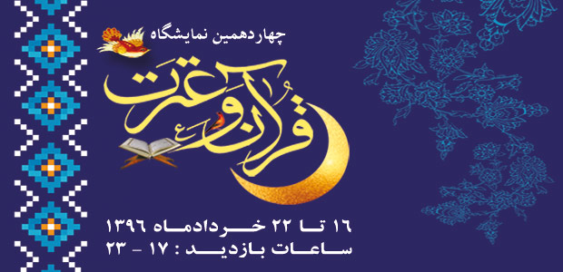 چهاردهمین نمایشگاه قرآن و عترت اصفهان