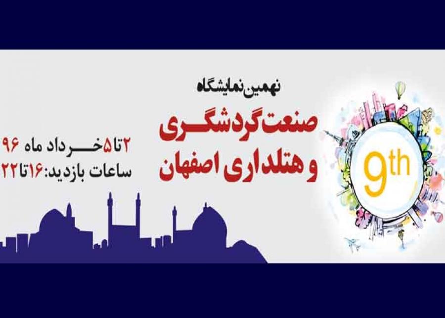 نهمین نمایشگاه صنعت گردشگری و هتلداری اصفهان