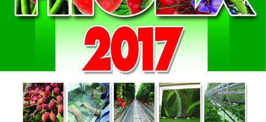 دومین نمایشگاه بین المللی باغبانی تهران