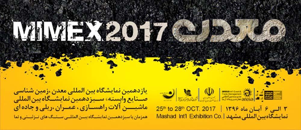نمایشگاه بین المللی ماشین آلات راهسازی عمران ریلی و جاده ای مشهد