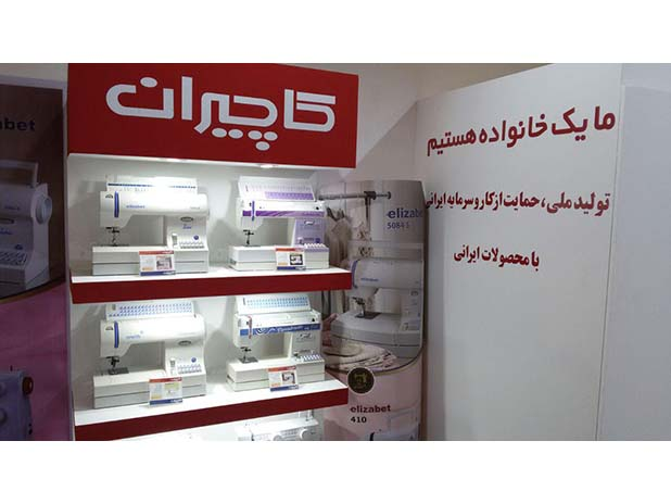 25th international Exhibition of Home Appliances