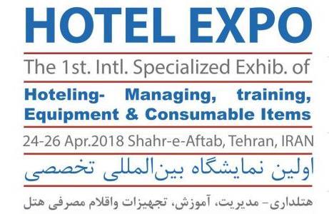 نمایشگاه بین المللی تخصصی هتل، سرمایه گذاری، طراحی مهندسی و هتلداری، مدیریت، آموزش تجهیزات شهرآفتاب