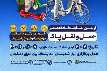 نمایشگاه تخصصی حمل و نقل پاک اصفهان