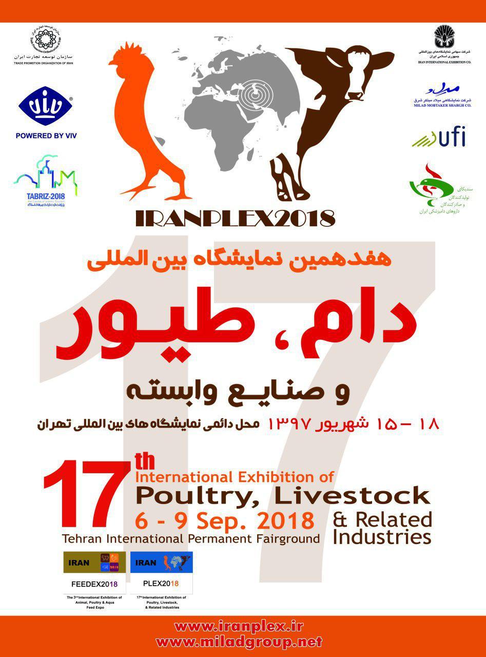 ثبت نام هفدهمین نمایشگاه بین المللی دام، طیور و صنایع وابسته تهران