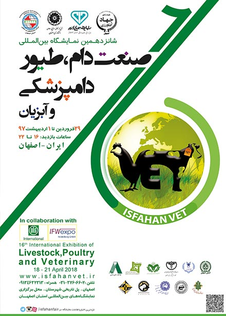 نمایشگاه بینالمللی صنعت دام، طیور، دامپزشکی و آبزیان اصفهان
