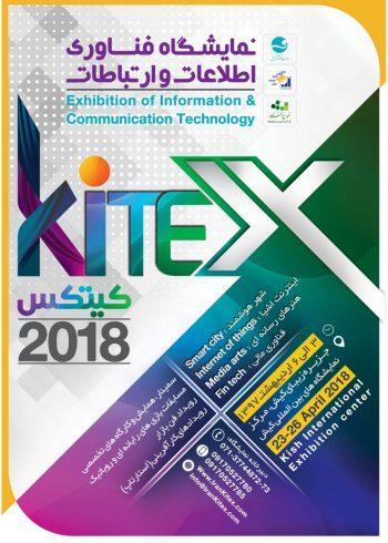 نمایشگاه بین المللی فناوری اطلاعات و ارتباطات کیش