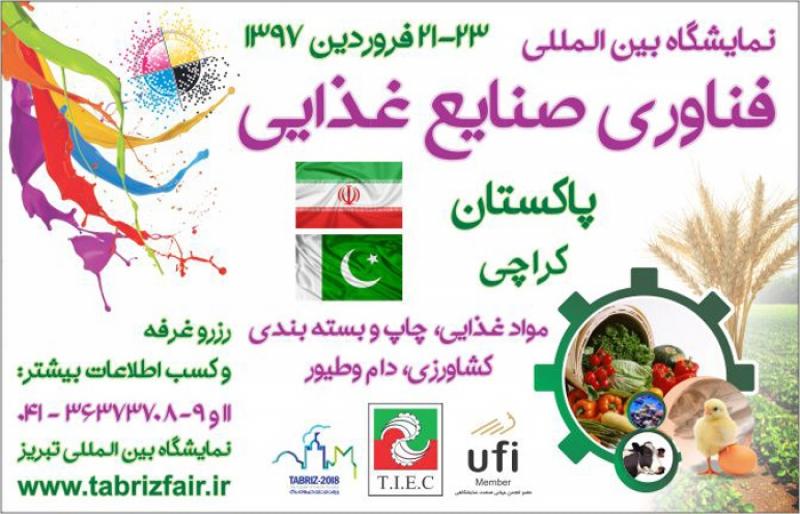 نمایشگاه بین المللی موادغذایی، کشاورزی، دام و طیور، چاپ وبسته بندی و صنایع وابسته کراچی
