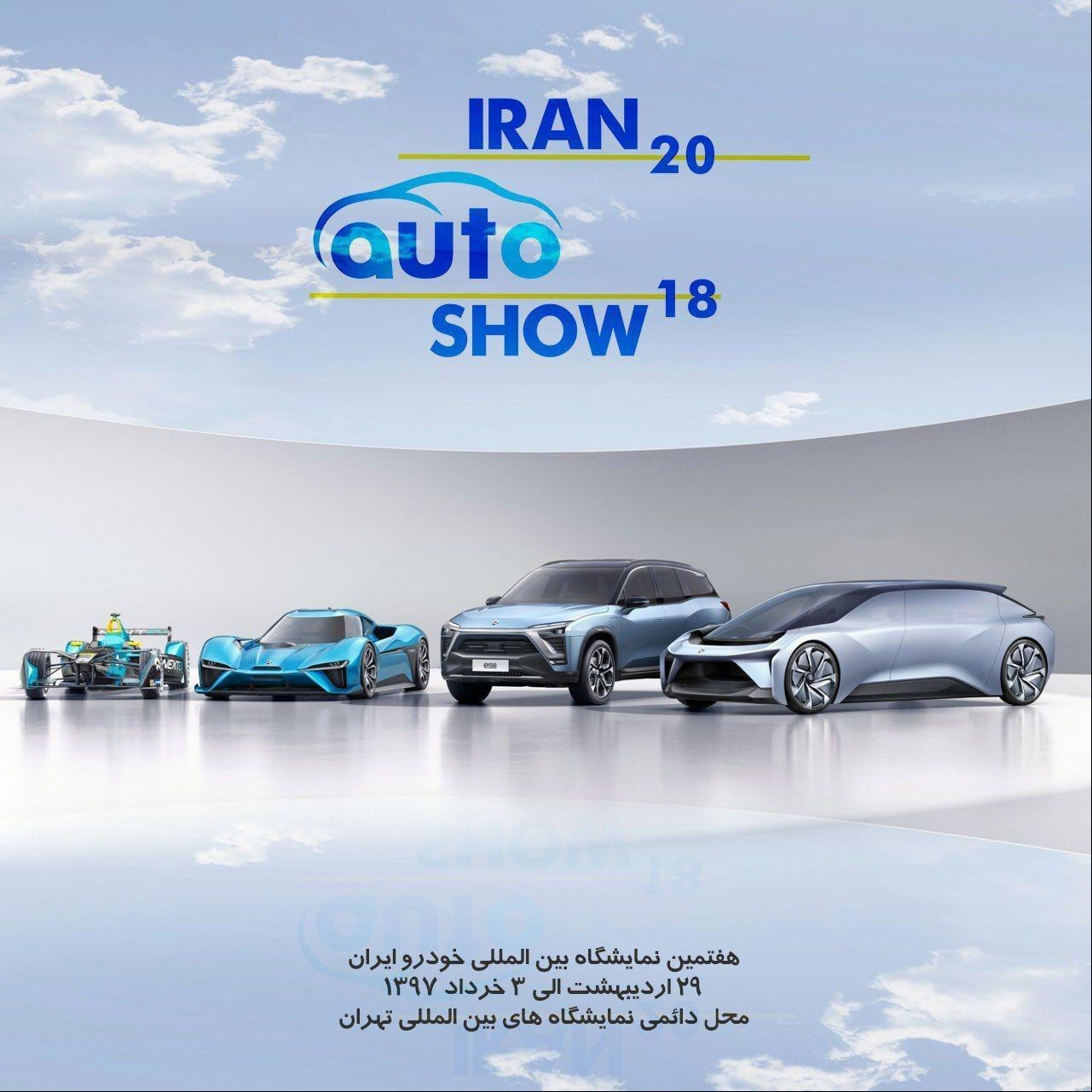 7th International Exhibition of Automobile (Iran Auto Show 2018)
