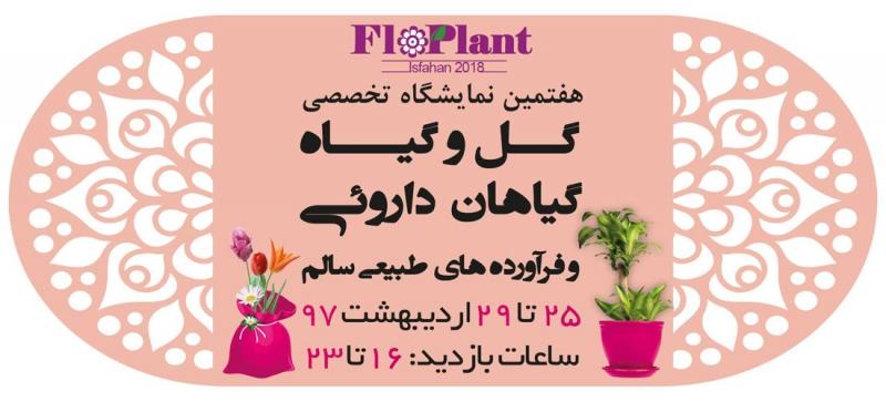 نمایشگاه گل و گیاه، گیاهان دارویی اصفهان