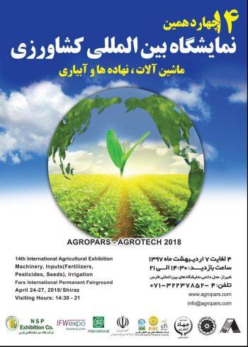 نمایشگاه بین المللی و تخصصی کشاورزی شیراز