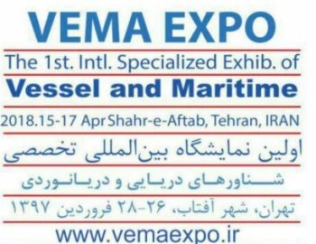 The First Iran International Specialized Exhibition of Vessel and Maritime Shahre Aftab