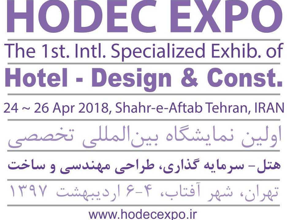The First Iran International Specialized Exhibition of Hotel -Investment, Design and Construction HODECEXPO Shahre Aftab