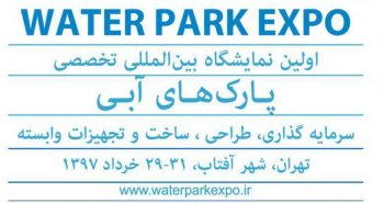 The First Iran International Specialized Exhibition of Water Park – Investment, Design, Construction and Equipment Shahre Aftab