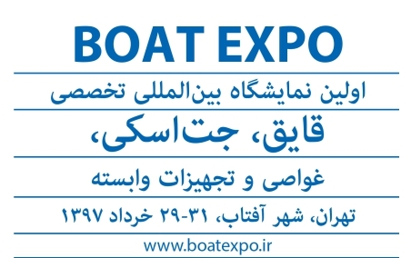 The First Iran International Specialized Exhibition of Boat , Personal Watercraft, Scuba Diving and Related Equipment Shahre Aftab