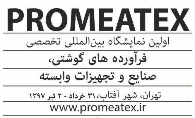 The First Iran International Specialized Exhibition of Meat Products, Related Industries and Equipment Shahre Aftab