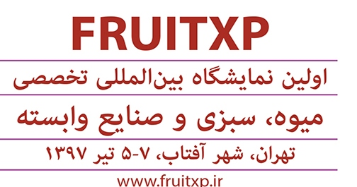 The First Iran International Specialized Exhibition of Fruit, Vegetable and Related Industries Shahre Aftab
