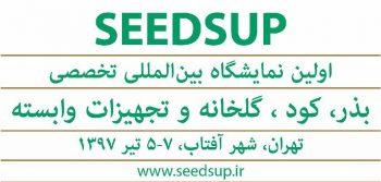 نمایشگاه بین المللی تخصصی بذر، کود، گلخانه و تجهیزات وابسته شهرآفتاب