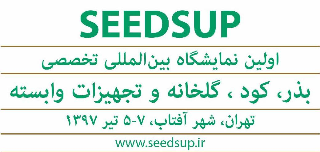 The First Iran International Specialized Exhibition of Seeds, Fertilizer, Green House and Related Equipment Shahre Aftab