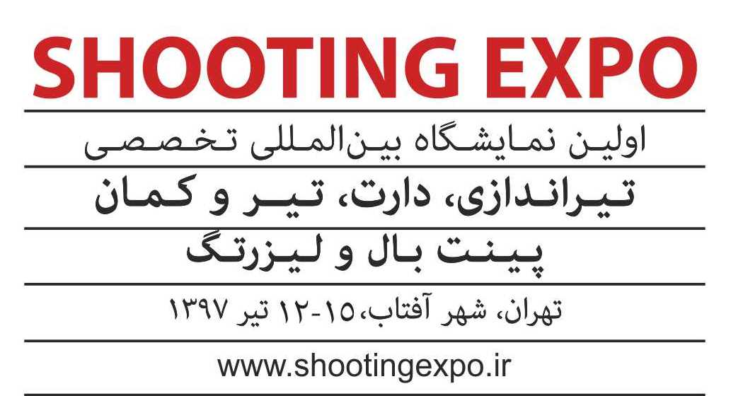 The First Iran International Specialized Exhibition of Shooting Sports, Archery, Darts, Paintball and Laser tag Shahre Aftab