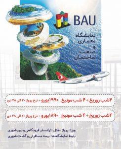 نمایشگاه بین المللی معماری و صنعت ساختمان مونیخ