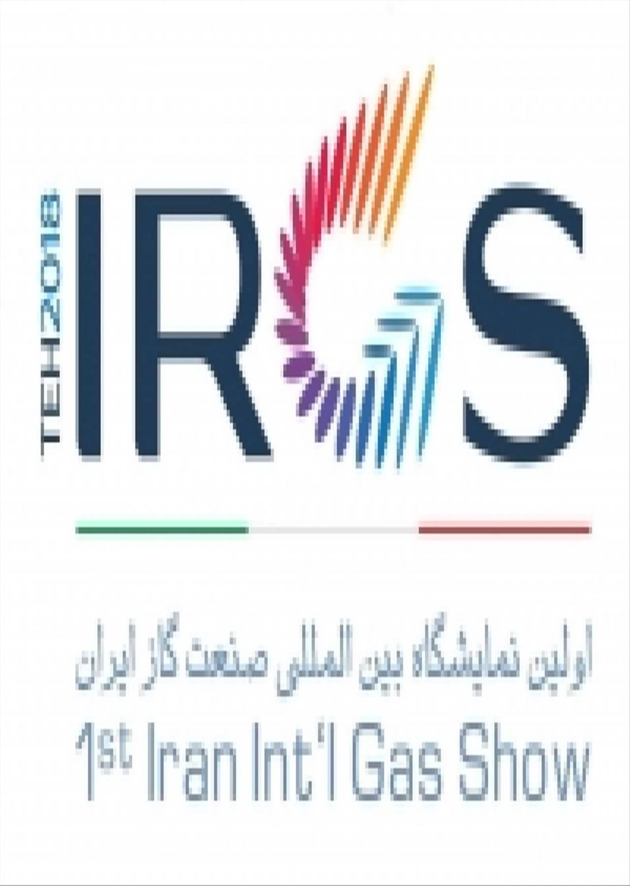 اخبار نمایشگاه بین المللی صنعت گاز شهر آفتاب